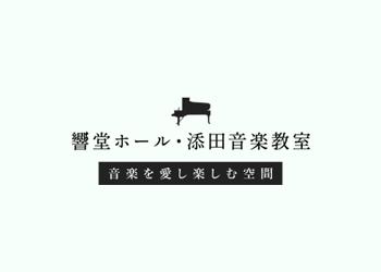 添田音楽教室のレッスン再開について