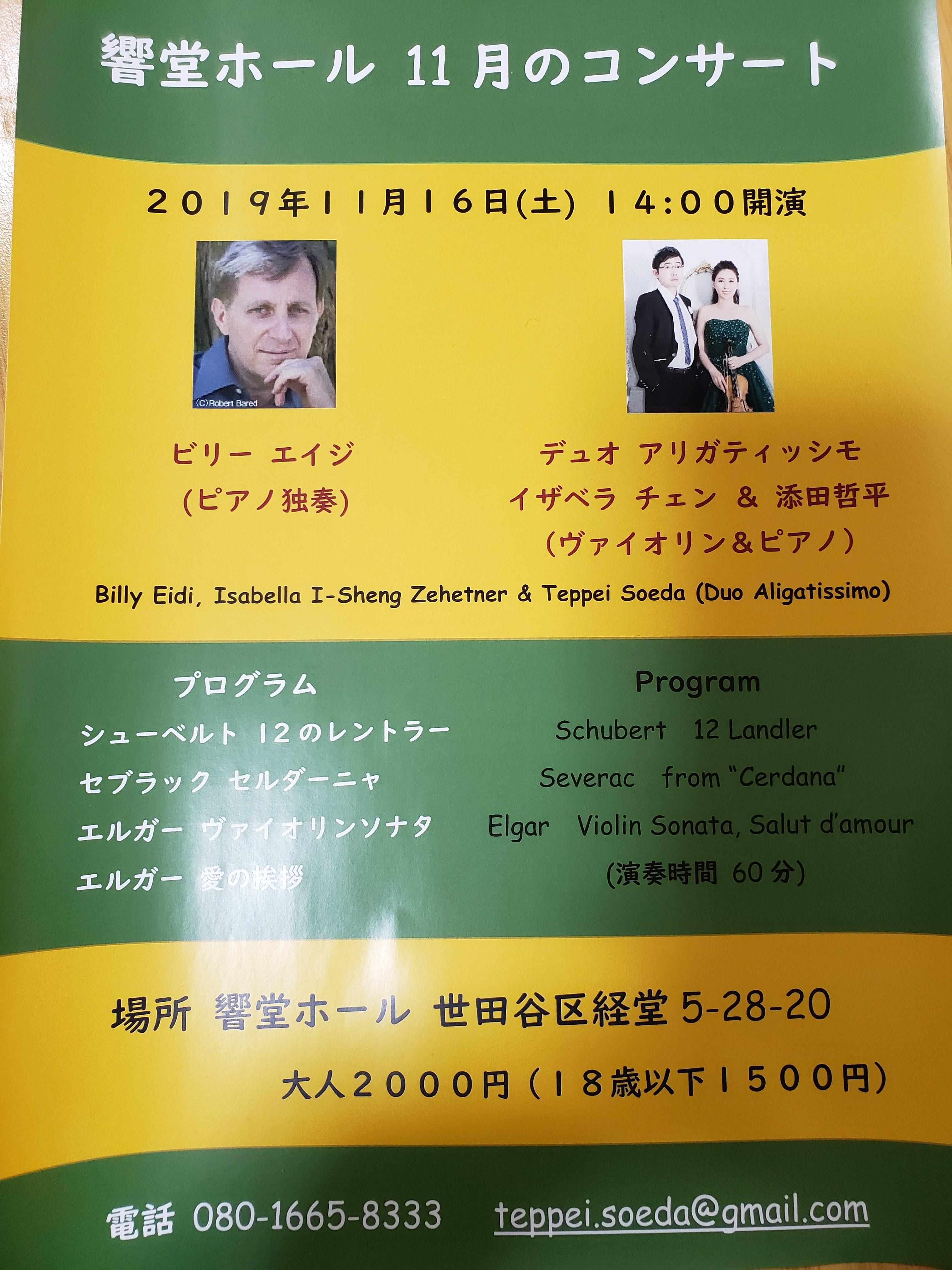 響堂ホール~11月のコンサート~