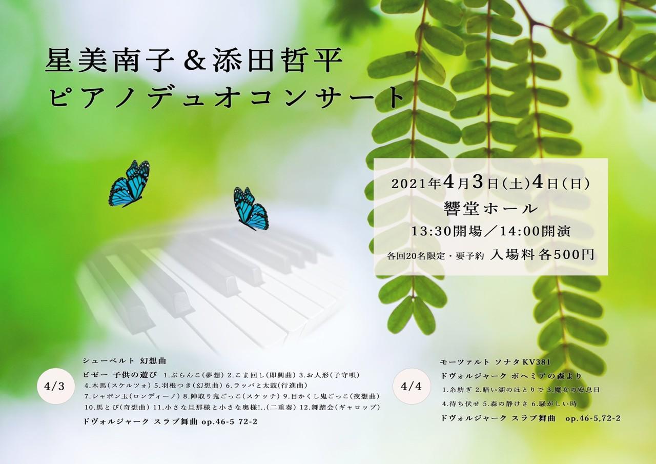 星美南子&添田哲平ピアノデュオコンサート