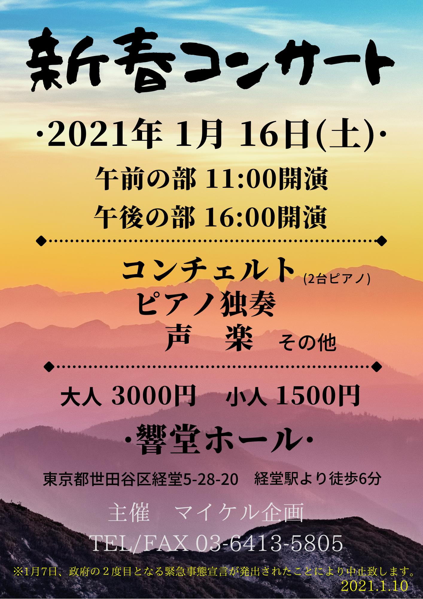新春コンサート中止について